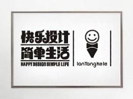 懒羊可乐之快乐设计简单生活