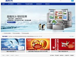 集团网站产品首页设计