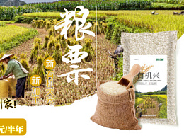 有机大米banner--粮票 生鲜食品 网页设计 新鲜大米