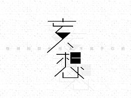 【字体日记】设计练习(7)