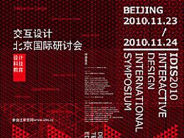交互设计北京国际研讨会_我设计的海报
