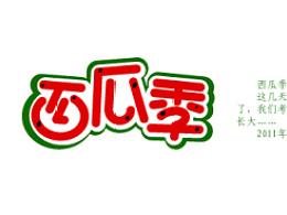 """""""字作多情""""---刘兵克字体日记(第三十八期)"""