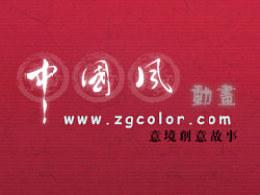 中国风工作室宣传册