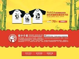 熊猫亲子T恤【商业合作 by 雪娃娃】