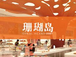 长隆横琴湾酒店#珊瑚岛·自助餐厅logo