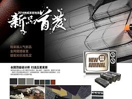 天猫家具店铺周年店庆年中专题