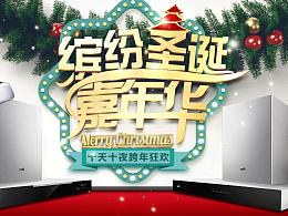 2015年做的圣诞海报