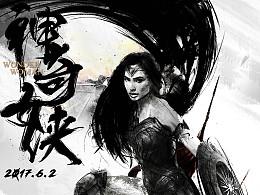 《神奇女侠》中国风版海报