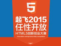 HTML5创新创业大赛头图