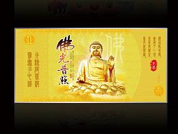 《白马寺》金钞