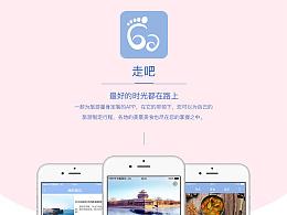 走吧 一款旅行游记app