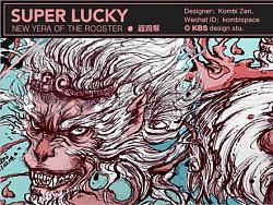#046 「2017 超(chao)雞(ji)猴(hao)」SUPER LUCKY 2017.