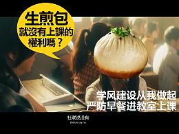 学风建设之不带早餐进课堂海报 from中国传媒大学南广学院社团联合会