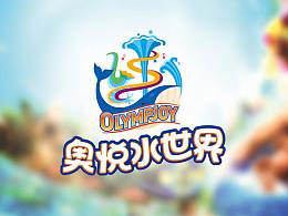 水上乐园品牌形象设计  水上乐园logo/vi设计  水世界logo/vi设计