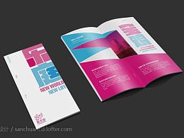 商业街区招商手册设计
