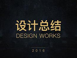 2016年工作总结