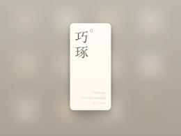 巧琢_Delicate-Workmanship