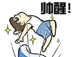 屌丝男漫画表情系列