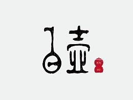 第二十五天字体日记#100dayproject#