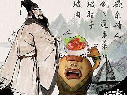 """语文课本里的孔子、苏轼、曹操...原来也是""""吃货""""啊"""