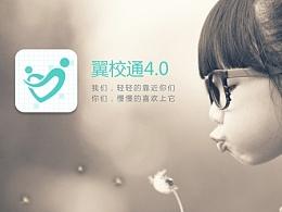 翼校通4.0 app界面设计 demo1