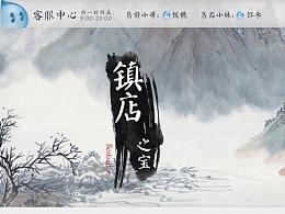 中国风水墨电商首页