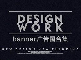 2015年banner广告图合集