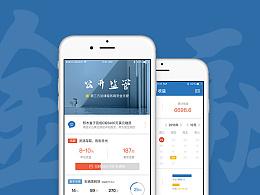 金融App概念设计 iOS版