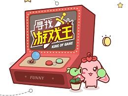 手游宝游戏问答运营活动设计
