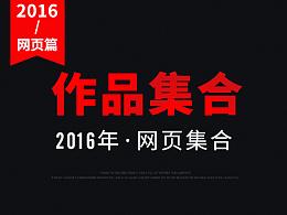 2016页面集合