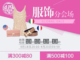 《419全球特卖服饰品类》专题移动端页面