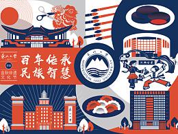东北大学非遗进校园公益活动海报设计