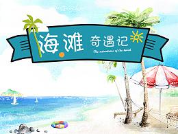 夏日海滩手机icon练习