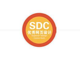 轻松听SDC讲座