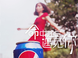 Pepsi - 命中注定遇见你