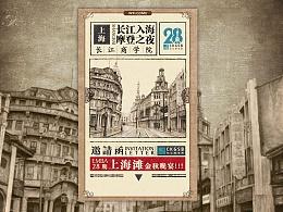 老上海风格H5