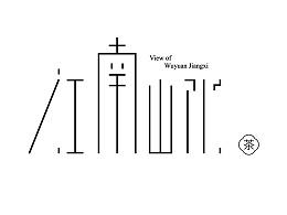 江南山水茶 品牌logo视觉设计 茶叶logo设计