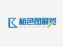 广州栢色图展览公司 标志设计