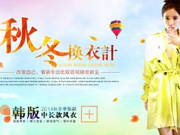 淘宝首页秋冬季女装banner海报设计系列之3【写代码的平面师,王晓楠】