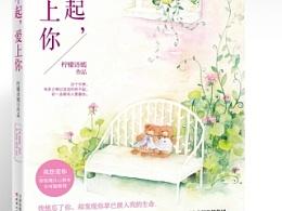 水彩风景小说封面