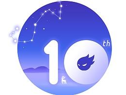 10周年快乐.12星座与你同行
