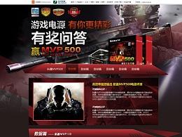 航嘉MVP500游戏电源 有奖问答 专题