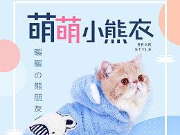 猫衣服详情页