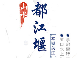 山水都江堰双月刊