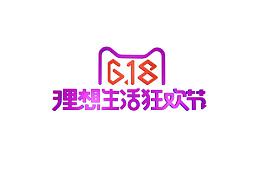 c4d 渲染了下618理想生活狂欢节logo