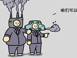 【漫画×正经人】雾霾之锅谁来背