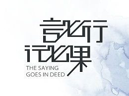 陈飞字体设计五月总结
