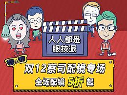 2015|双12配镜专场