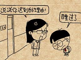 小明漫画——春风十里,不如睡着不起
