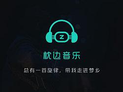 枕边音乐 —— 一款为失眠者设计的睡前音乐app